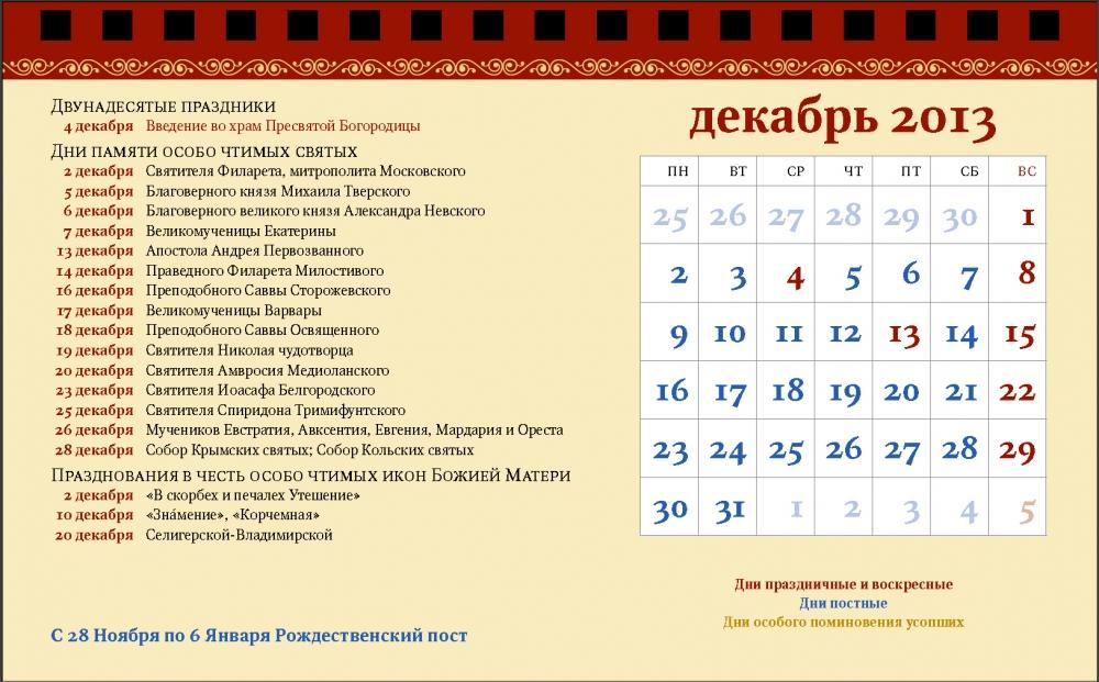 Церковный календарь 18 декабря