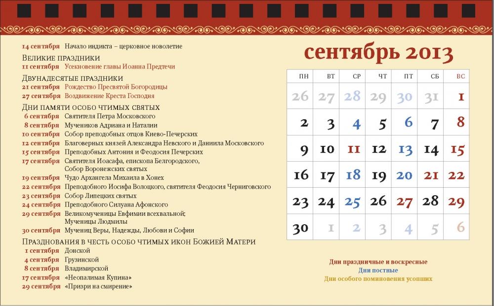 5 ноября какой праздник православный слову